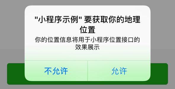 获取用户位置信息时需填写用途说明